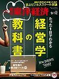 週刊東洋経済 2015年9/12号 [雑誌]