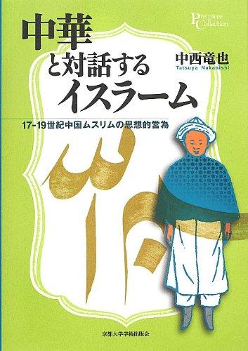 中華と対話するイスラーム―17‐19世紀中国ムスリムの思想的営為 (プリミエ・コレクション)の詳細を見る