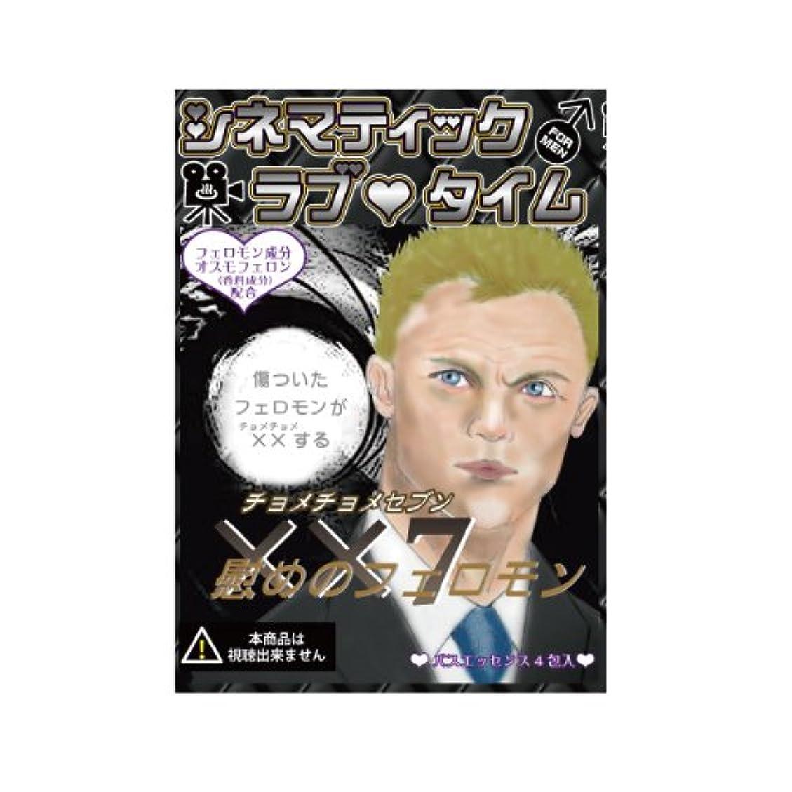 欺伝統的狼シネマティック ラブタイム 入浴剤 0069