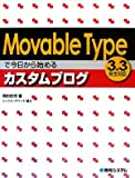 MovableTypeで今日から始めるカスタムブログ3.3完全対応