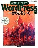 『次世代ブログ WordPressで一歩先をいく』の商品写真