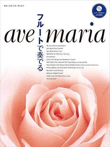 フルートで奏でる アヴェ・マリア 【ピアノ伴奏CD&伴奏譜付】の詳細を見る