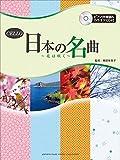 チェロ 日本の名曲~花は咲く~ 【ピアノ伴奏譜&カラオケCD付】