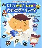 どうしてかぜをひくの?インフルエンザになるの? (やさしくわかるびょうきのえほん)