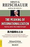 真の国際化とは(バイリンガル版) - The meaning of Internationalization