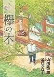 新装版 欅の木 人びとシリーズ (ビッグコミックススペシャル)