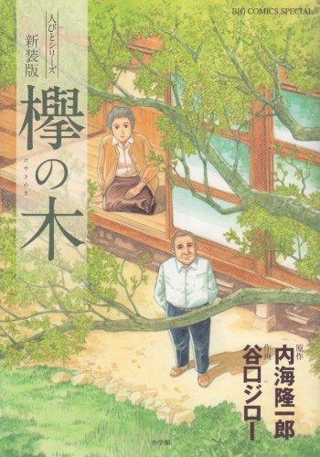 新装版 欅の木 人びとシリーズ (ビッグコミックススペシャル)の詳細を見る