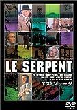 エスピオナージ(トールケース仕様) [DVD]