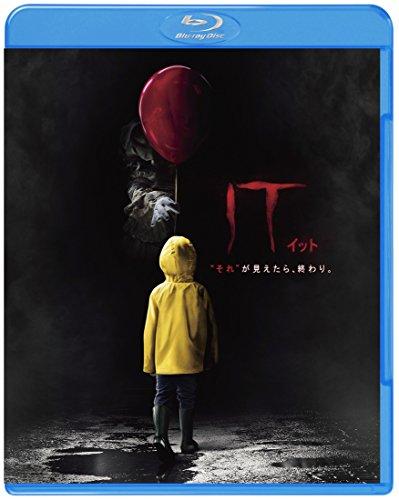 "IT/イット ""それ""が見えたら、終わり。 ブルーレイ&DVDセット(初回仕..."