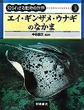 エイ・ギンザメ・ウナギのなかま (知られざる動物の世界) 画像