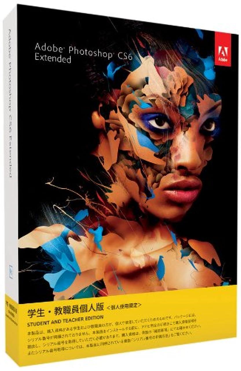 反逆者漏れ能力学生?教職員個人版 Adobe Photoshop CS6 Extended Macintosh版 (要シリアル番号申請)