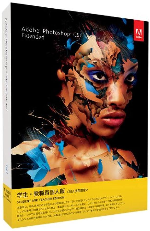 に頼る連合公平な学生?教職員個人版 Adobe Photoshop CS6 Extended Macintosh版 (要シリアル番号申請)