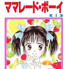 ママレード・ボーイ 1 (りぼんマスコットコミックスDIGITAL)