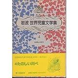 たのしい川べ (岩波世界児童文学集)