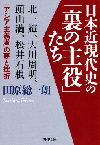 Amazon.co.jp: 日本近現代史の...