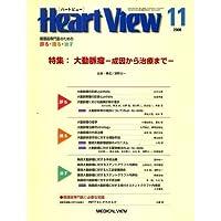 Heart View (ハート ビュー) 2008年 11月号 [雑誌]