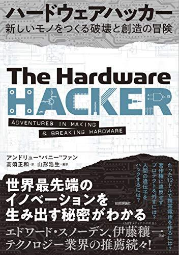 ハードウェアハッカー ~新しいモノをつくる破壊と創造の冒険 技術評論社 NEOBK-2289191