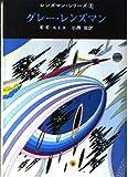グレー・レンズマン (創元推理文庫―レンズマン・シリーズ (603‐2))