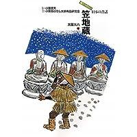笠地蔵 (語りつぎたい日本の昔話)