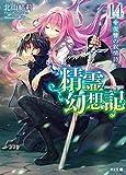 精霊幻想記 14. 復讐の叙情詩