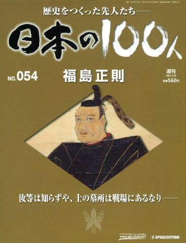 週刊 日本の100人 No.054 福島正則 2007/2/20