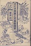 アイヌ民族と天皇制国家 (1977年)