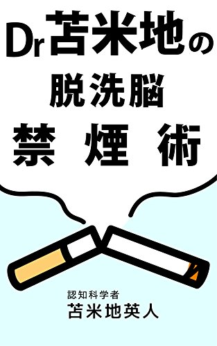 Dr.苫米地式の脱洗脳禁煙術