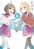 リコとハルと温泉とイルカ(4) (電撃コミックス)