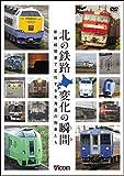ビコム 鉄道車両シリーズ 北の鉄路 変化の瞬間 新幹線開業で変化する北海道の列車たち[DW-4855][DVD]