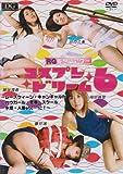 RQ妄想シアター コスプレドリーム6 [DVD]