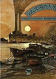 テムズ河の人々 (1981年) (ダウンタウン・ブックス)