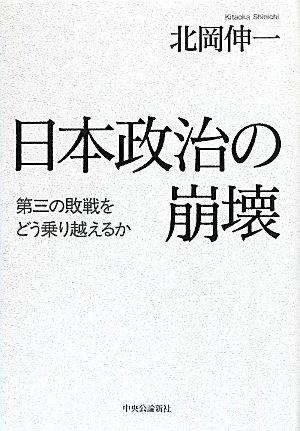 日本政治の崩壊 - 第三の敗戦をどう乗り越えるかの詳細を見る
