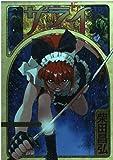 サライ 15 (ヤングキングコミックス)