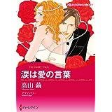 ドラマティック・プロポーズセット vol.1 (ハーレクインコミックス)