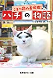 こまり顔の看板猫! ハチの物語 (集英社みらい文庫)