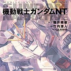 小説 機動戦士ガンダムNT (角川コミックス・エース)