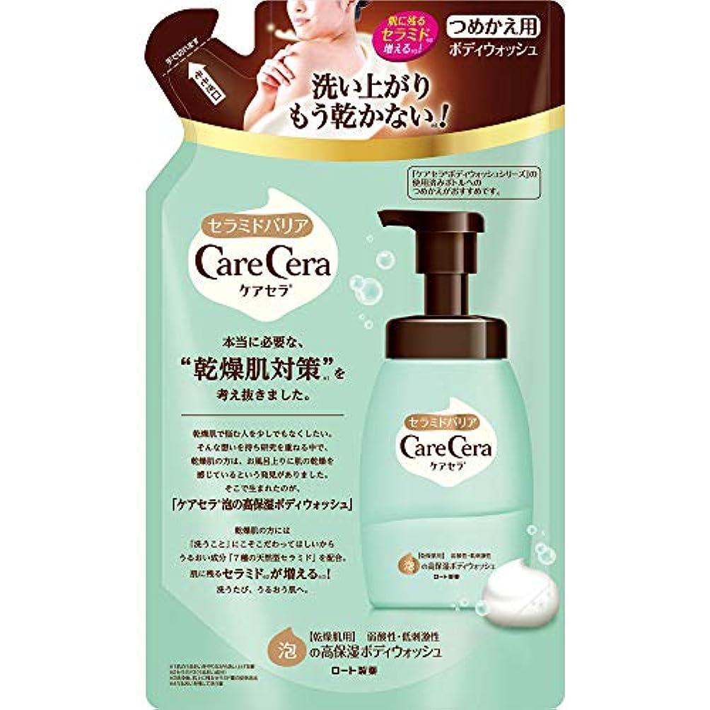 晴れおとなしい永続CareCera(ケアセラ) 泡の高保湿 ボディウォッシュ 詰め替え 350mL