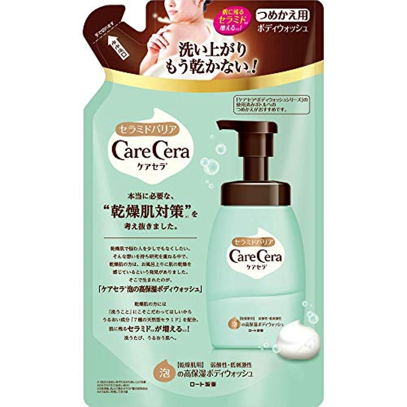 ポップ祖父母を訪問品CareCera(ケアセラ) 泡の高保湿 ボディウォッシュ 詰め替え 350mL