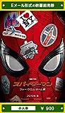 『スパイダーマン:ファー・フロム・ホーム』映画前売券(小人券)(ムビチケEメール送付タイプ)