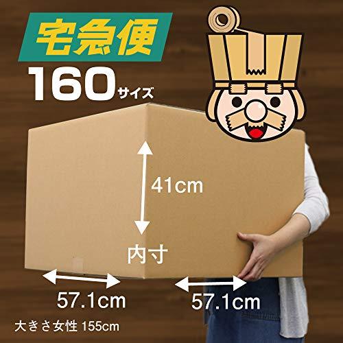 ダンボールキング 段ボール 160 サイズ 5枚 セット 引っ越し 梱包 自社工場直送 オリジナル 超強化 ダンボール