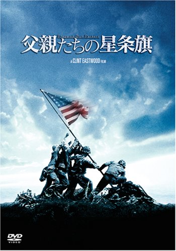 父親たちの星条旗 (特別版) [DVD]