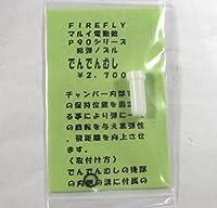 FIREFLY (ファイアフライ) でんでんむし  マルイ電動銃P90シリーズ給弾ノズル