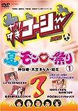 やりすぎコージーDVD3 夏のモンロー祭り(1)