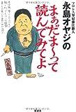 プロレス界最強仕掛人 永島オヤジの まぁだま~って読んでみてよ
