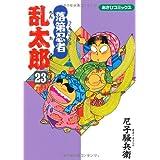 落第忍者乱太郎 (23) (あさひコミックス)