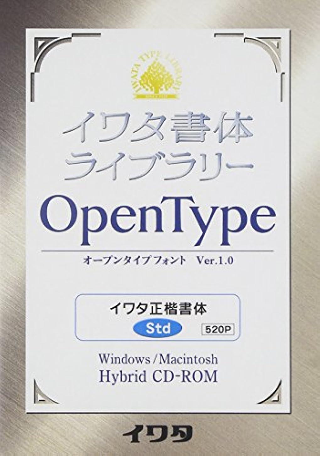 イワタ書体ライブラリーOpenType(Std版) イワタ正楷書体