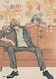 これは恋のはなし(4) (ARIAコミックス)