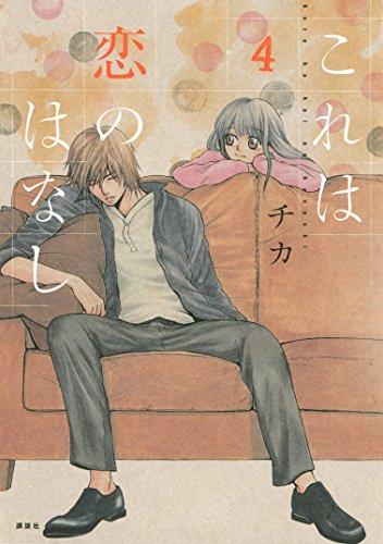 これは恋のはなし(4) (ARIAコミックス)の詳細を見る