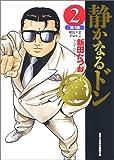 静かなるドン (2) (実業之日本社漫画文庫)