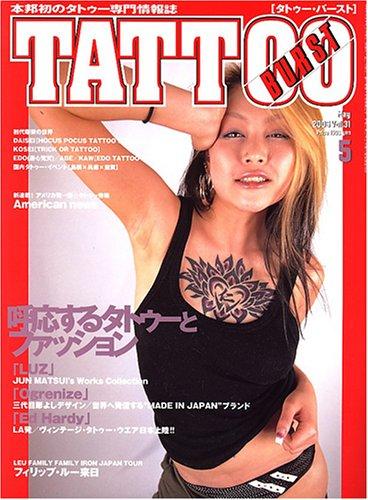TATOO BURST (タトゥー・バースト) 2006年 05月号